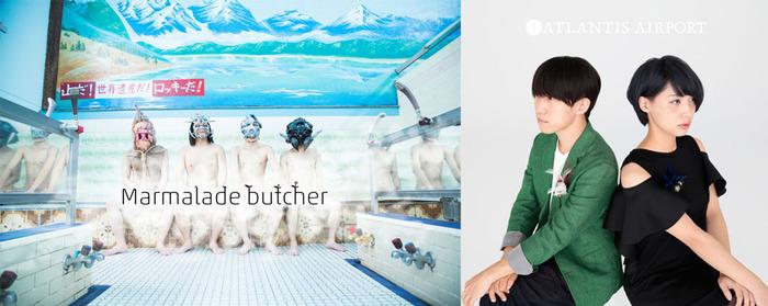 Marmalade butcher × ATLANTIS AIRPORT、スプリット盤『Rembrandt Rays』リリース・ツアーにCö shu Nie、蒼い芝生ら出演決定