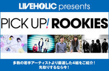 下北沢LIVEHOLICイチオシの若手アーティストを紹介するPICK UP! ROOKIES最新号公開。今月はカトキット、Omoinotake、phonegazer、赤丸の4組が登場