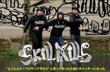 イビツなビートを生み出すアヴァン・ヒップホップ・バンド、skillkillsのインタビュー公開。とことんドープなグルーヴでキャッチーに聴かせる、バンドの決意表明となる初EPを本日リリース