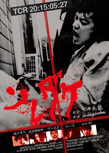 "bloodthirsty butchers 吉村秀樹(Vo/Gt)の生前に企画されたロック映画""ソレダケ / that's it""、DVD&BDのリリースが来年1/20に決定"