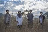 関西発の新世代ロック・バンド the equal lights、12/16リリースの1stシングル表題曲「Alche(mist)」のMV公開。ツアー・ファイナルにHOWL BE QUIETら決定
