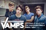 2月に来日するUK次世代ポップ・ロック・バンド 、THE VAMPSのインタビュー公開。全英2位獲得のデビュー作から1年半、パワフル且つダンサブルに進化した2ndアルバムを本日リリース