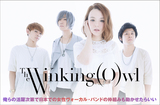 オズフェスOAを務めたエモーショナル・ロックの新星、The Winking Owlのインタビュー公開。切ないメロディとアグレッシヴなサウンドが融合するニュー・シングルを明日リリース