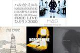 【今週の注目のリリース】ハルカトミユキ、H△G、FAT PROP、LioneL、phyxmomentの5タイトル