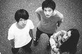 奈良在住の3ピース・オルタナティヴ・ロック・バンド Age Factory、来年2月にツアー・ファイナル・シリーズとして東名阪にて自主企画ライヴ開催決定。ゲストにオワリカラ、PELICAN FANCLUB、ゆれるが出演