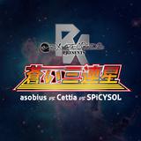 "asobius × Cettia × SPiCYSOL、来年2月に東名阪にてスプリット・ツアー""蒼い三連星""開催決定"
