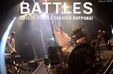 BATTLESのライヴ・レポート公開。4年ぶりの来日ツアーで見せた3人体制BATTLESのひとつの完成形――快感と説得力を伴って圧巻のグルーヴを鳴り響かせた11/25東京公演をレポート