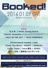 "Takeshi Iwamoto、never young beach、YOUR ROMANCEら5組、来年1/9に新木場STUDIO COASTにて開催されるライヴ・イベント""Booked!""に出演決定"