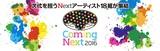 """BLUE ENCOUNT、Charisma.com、Shiggy Jr.、fhánaらも出演する""""Coming Next2016""""、来年2/11に東京 NHKホールにて開催決定。抽選で2,000名を無料招待"""