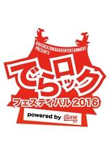 """来年2/6-7に開催される名古屋のサーキット・フェス""""でらロックフェスティバル2016""""、第3弾出演アーティストにUNCHAIN、小林太郎、ユビキタス、セックスマシーンら30組発表"""