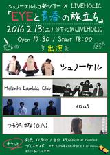 """シュノーケル、来年2/13にツアー""""EYEと青春の旅立ち""""東京公演を下北沢LIVEHOLICにて開催。Helsinki Lambda Club、イロムク、つるうちはなのゲスト出演も決定"""