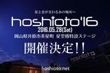 """岡山の野外フェス""""hoshioto'16""""、来年5/28に開催決定。第1弾出演アーティストは1月中旬に発表"""