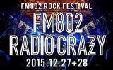 """FM802主催""""RADIO CRAZY""""、第3弾出演アーティストにサンボマスター、THE BACK HORN、tricot、フジファブリック、東京カランコロン、ドラマチックアラスカ、ハルカトミユキら決定"""