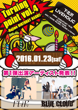 "FLiP、 BLUE CLOUDも出演。来年1/23(土)に下北沢LIVEHOLICにて""Turning Point Vol.4 -Hajime BIRTHDAY BASH!!-""開催決定"