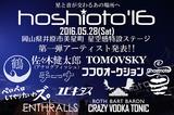 """星と音楽を繋ぐ岡山の野外フェス""""hoshioto'16""""、第1弾アーティストにTOMOVSKY、ココロオークション、鶴、ユビキタスら11組決定。ボランティア・スタッフも募集"""