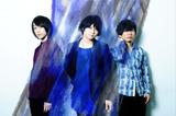 ジョゼ、明日1/13リリースの3rdミニ・アルバム『YOUNGSTER』の特設ページ公開。渡井翔太(Halo at 四畳半)、篠塚将行(それでも世界が続くなら)らのコメントも掲載