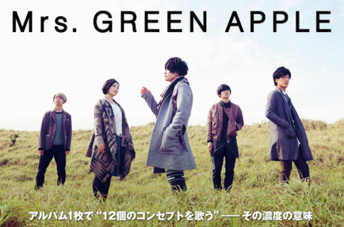 Mrs Green Apple