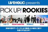 下北沢LIVEHOLICイチオシの若手を紹介するPICK UP! ROOKIES最新号公開。今月はスカーフ、Helsinki Lambda Club、ENTHRALLS、ケトルの4組