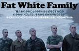 サウス・ロンドンのアウトサイダー6人衆、FAT WHITE FAMILYのインタビュー公開。ヒトラーから殺人鬼まで、タブーに触れ人間の愚かさや危うさを暴き出す2ndアルバムを明日リリース