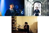 """日高央(THE STARBEMS)×TGMX(FBY)、4月に千葉/宇都宮にて開催する弾き語りイベント""""only the lonely""""にマッシュ(Kidori Kidori)のゲスト出演が決定。O.A.も発表"""