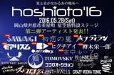 """星と音楽を繋ぐ岡山の野外フェス""""hoshioto'16""""、第2弾アーティストにSawagi、OverTheDogs、初恋の嵐ら8組決定"""
