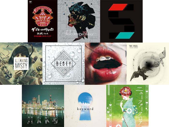 【明日の注目のリリース】グッドモーニングアメリカ、Hello Sleepwalkers、80KIDZ、MISTY、The Flickers、THE CORALら10タイトル