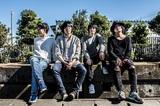 AL(小山田壮平×長澤知之×藤原寛×後藤大樹)、4/13リリースの1stアルバム『心の中の色紙』より「あのウミネコ」のフル音源公開
