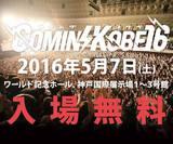 """関西の大型チャリティー・イベント""""COMIN'KOBE'16""""、第2弾出演アーティストに忘れらんねえよ、LACCO TOWER、tacica、BRADIO、THEラブ人間、感覚ピエロら16組決定"""