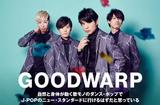 3/20に渋谷クアトロワンマンを控えるダンサブル・ポップ4人組GOODWARPのインタビュー&動画コメント公開。世代を選ばないグッド・ミュージックが鳴り響く初の全国流通盤を3/16リリース