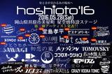 """星と音楽を繋ぐ岡山の野外フェス""""hoshioto'16""""、第3弾出演アーティストにShout it Out、セプテンバーミー、小南泰葉ら決定"""