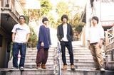 福岡発の4人組ギター・ロック・バンド key poor diary、3/23リリースの1stミニ・アルバム『keyword』より「四月の彼女」のMV公開