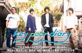 福岡発4ピース・ギター・ロック、key poor diaryのインタビュー&動画メッセージ公開。エッジーなサウンドに乗せて日常をロマンチックに表現した初ミニ・アルバムを3/23リリース