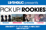 LIVEHOLICが若手を厳選、PICK UP! ROOKIES公開。今月はthe knowlus、MONO NO AWARE、I Saw You Yesterday、ハネダアカリの4組
