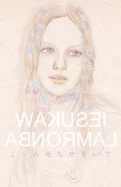 wakusei_abnormal.jpg