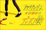 """夜の本気ダンス、米田貴紀(Vo/Gt)のコラム「ディスク男(マン)!」第9回公開。今回は思い入れの強い、00年代UKロック・シーンを代表する""""KASABIAN""""の2ndアルバムを紹介"""