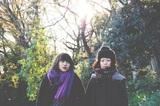 女性2人組ギター・ロック・バンド FINLANDS、7/13に1stフル・アルバム『PAPER』リリース決定