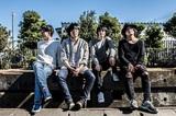 AL(小山田壮平×長澤知之×藤原寛×後藤大樹)、4/13リリースの1stアルバム『心の中の色紙』より「花束」のMV公開