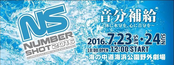 """7/23-24に福岡にて開催されるイベント""""NUMBER SHOT 2016""""、第2弾出演アーティストにMONOEYES、ハナレグミら5組決定。日割りも発表"""