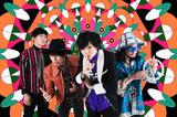 オワリカラ、5/18リリースのメジャー1stアルバム『ついに秘密はあばかれた』より「今夜のまもの」のMV公開。最新ヴィジュアルも