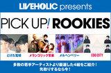 """下北沢LIVEHOLICイチオシの若手を紹介する""""PICK UP! ROOKIES""""を公開。今月は、とけた電球、メランコリック写楽、メルヘンベリー、EDO CITYの4組が登場"""