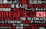 """10周年を迎える青森のロック・フェス""""AOMORI ROCK FESTIVAL '16~夏の魔物~10周年記念大会""""、第2弾出演アーティストにPOLYSICS、アーバンギャルド、SCOOBIE DOら10組決定"""
