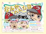 """福岡晃子(チャットモンチー)× Bose(スチャダラパー)、アーティストと子供がコラボして作る絵本プロジェクト""""50%えほん""""の第1弾として絵本『なんかへんな日』を5/5に出版"""