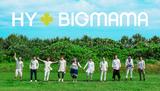 HY+BIGMAMA、7/6リリースのシンクロニシティ・アルバム『Synchronicity』の収録曲&ジャケット発表。SNS企画も実施スタート
