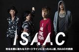 エモい日本語ロックを奏でる愛知発4ピース、ISAACのインタビュー&動画メッセージ公開。アグレッシヴ且つキャッチーな楽曲を武器に新たな一歩を踏み出す1stミニ・アルバムを5/11リリース