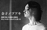 金子ノブアキのインタビュー&動画メッセージ公開。PABLO(Pay money To my Pain)を迎え、白熱した生の音を封じ込めたソロ3枚目のニュー・アルバムを本日リリース