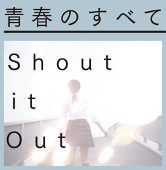 Seishun_Shokai.jpg