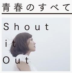 Seishun_Tsujo.jpg