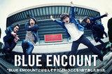 "BLUE ENCOUNTのインタビュー&動画メッセージ公開。バンドの矜持を示す""武道館公演のテーマ・ソング""――13年分のスキルと衝動的な熱量が同居したニュー・シングルを明日リリース"