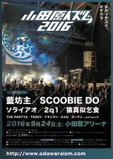 """""""小田原イズム2016""""、第1弾ラインナップにソライアオ、藍坊主、SCOOBIE DO、TEDDYら9組決定"""