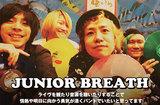 ポジティヴな日本語ギター・ロックを鳴らす大阪発4ピース、JUNIOR BREATHのインタビュー公開。活動10周年にして、フレッシュな勢いと音楽への情熱を詰め込んだ初EPを明日リリース
